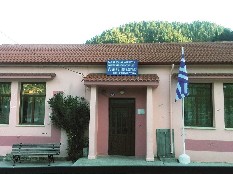 Αποτέλεσμα εικόνας για Δημοτικό Σχολείο Ραπτόπουλου