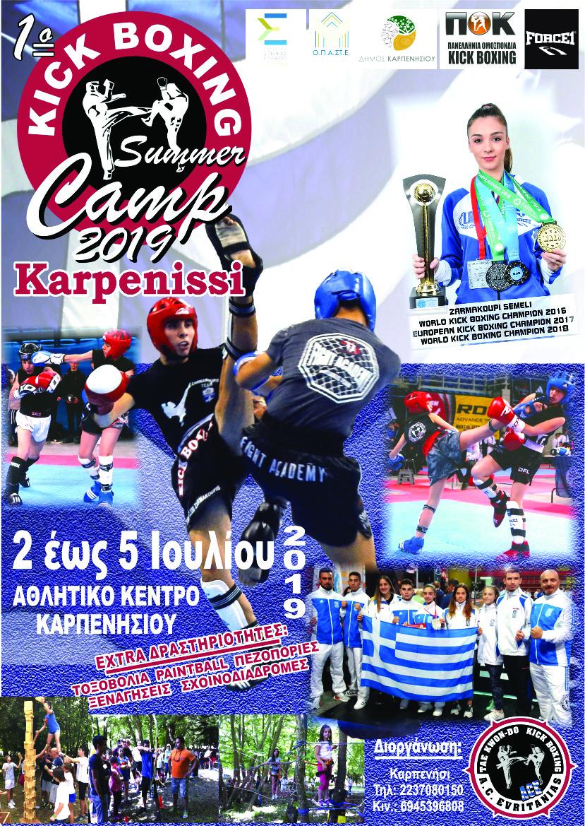 KICK BOXING SUMMER CAMP 2019   www evrytanikospalmos gr