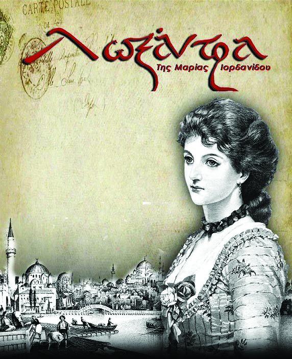 Βιβλιοκριτική: «ΛΩΞΑΝΤΡΑ» της Μαρίας Ιορδανίδου, εκδόσεις ΕΣΤΙΑ |  www.evrytanikospalmos.gr