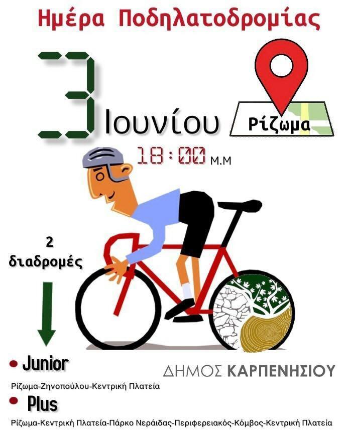 Τετάρτη 3 Ιουνίου 2020 και ώρα 18:00 ο Δήμος Καρπενησίου ...